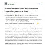 Фотобиомодуляционная терапия при лечении мукозита, дисфагии, сухости, изменений вкусочувствительности, и жжения полости рта вследствие лечения онкозаболеваний: исследование серии случаев